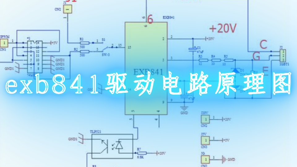 exb841驱动电路原理图