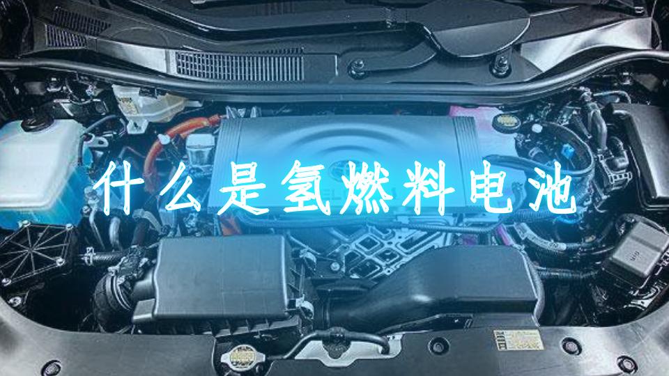 什么是氫燃料電池