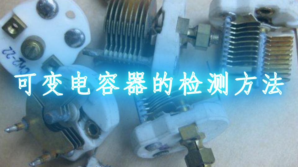 可变电容器的检测方法