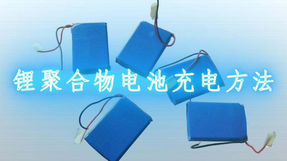 锂聚合物电池充电方法