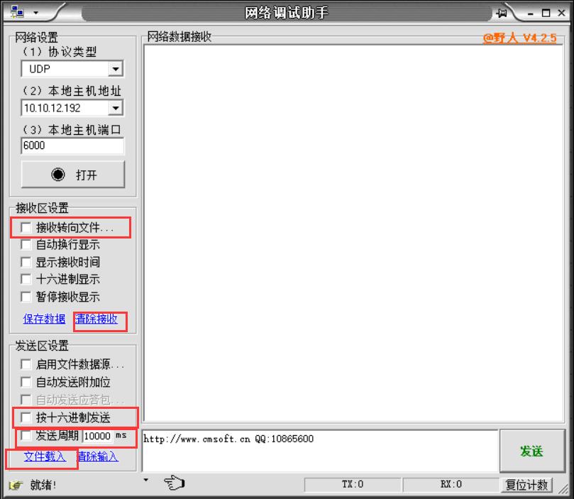 ZYNQ SOC案例開發:網絡調試助手+W5500協議棧芯片