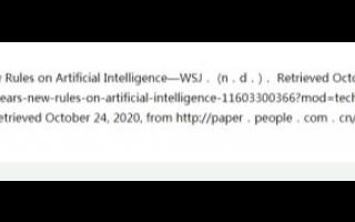 特朗普政府正在完善对各机构如何监管人工智能的指导方针