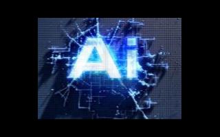 解读成都人工智能产业发展现状及趋势