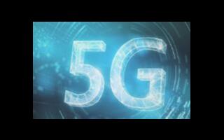 5G已逐步进入全民普及阶段