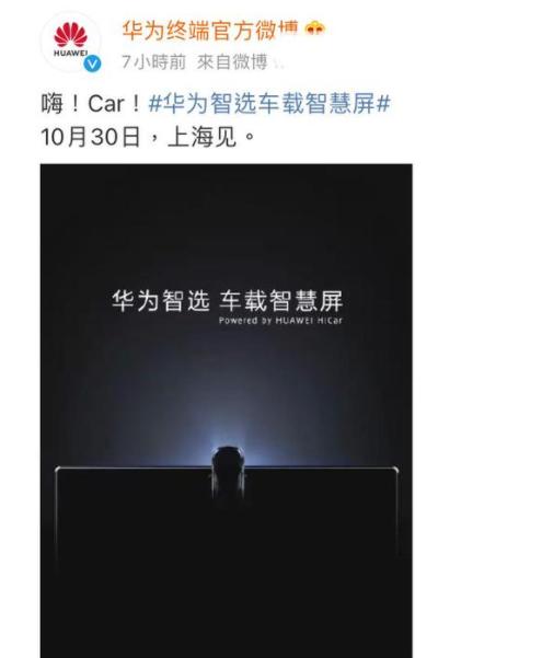 华为公布车载智慧屏发布时间 搭载的是华为鸿蒙OS 2.0系统