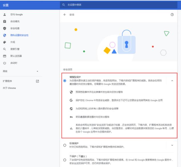 干货:在安卓端Chrome上启动安全浏览增强型保护功能