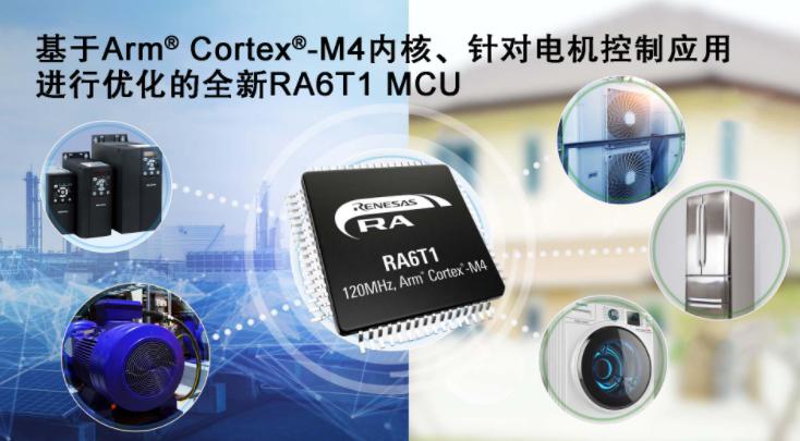 瑞萨电子推出RA6T1 MCU,适用于电机控制及...