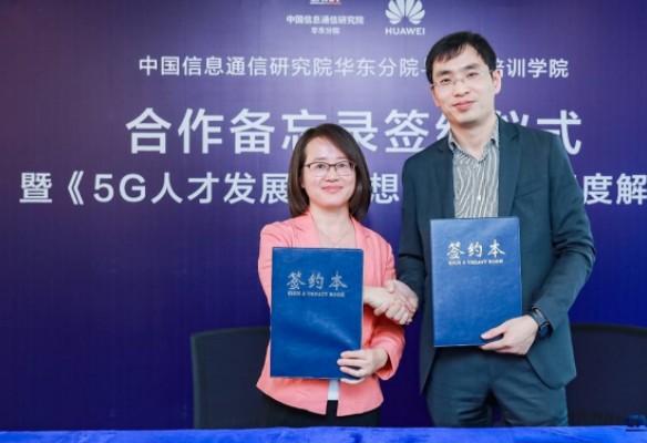 中国信通院和华为提出未来5G行业互联网去中心化平...