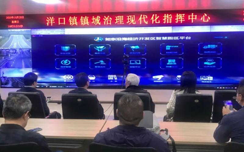 首届数字化转型研讨会在江苏如东成功举办