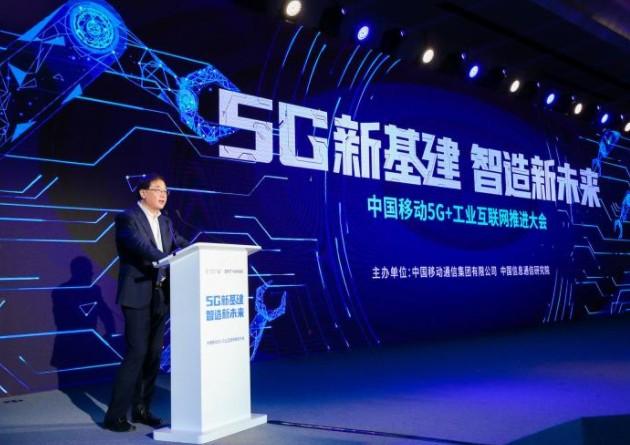 中国移动联合合作伙伴发布面向矿山行业的5G+工业互联网应用