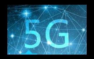 本年度5G建站目标已提前完成,且地市级的5G全覆盖目标也基本实现