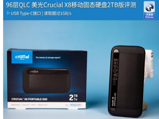 美光Crucial X8移动固态硬盘详细评测