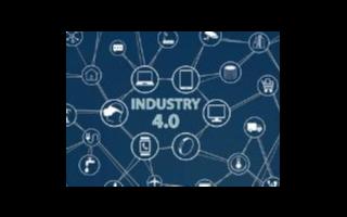 工业4.0:全球性的工业变革正在蓄势待发