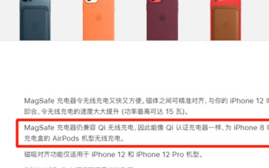 只有iPhone 12能用 Magsafe 充电器吗