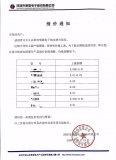 国内IC龙头企业明微电子宣布照明系列驱动IC产品涨价