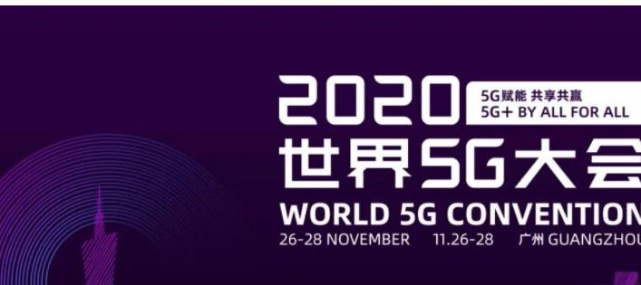 广州推动5G融入百业,为粤港澳大湾区建设赋能
