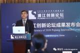 中国科学技术研究院发布《中国新一代人工智能发展报告2020》