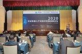 2020农业机器人产业技术发展高峰论坛圆满落幕