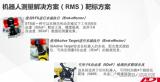 API RMS机器人测量软件