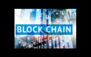 关于对区块链技术与其他技术融合创新的思考