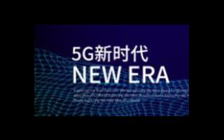 华为携手产业伙伴在线发布《5G人才发展新思想白皮书》