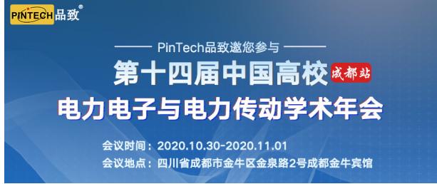 PinTech品致第十四届中国高校电力电子与电力传动学术年会