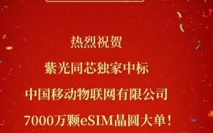 中国移动启动了大规模eSIM晶圆采购项目,总规模达7000万颗