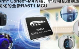 瑞萨电子发布四款全新RA6T1 MCU产品,应用...