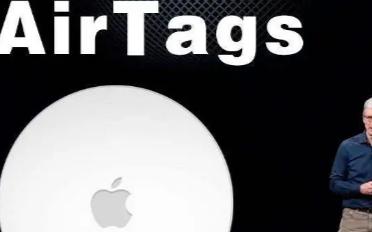 AirTags跟踪设备的最终性能测试将于11月6日完成