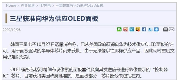 SAMSUNG获批向HUAWEI供应OLED面板,但面板芯片尚未批准
