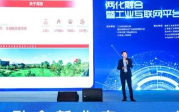 工业互联网平台大会:为建设制造强国打下坚实基础