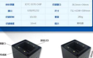 采用LV4500i二维码扫描器的应用集成解决方案