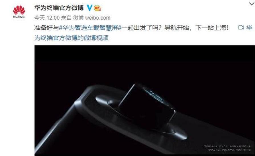 华为车载智慧屏预热,采用升降式摄像头或将搭载鸿蒙...