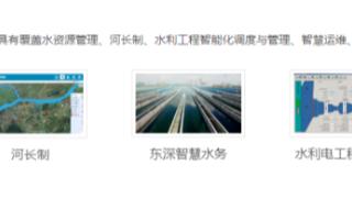 深圳市东深电子股份有限公司企业详情