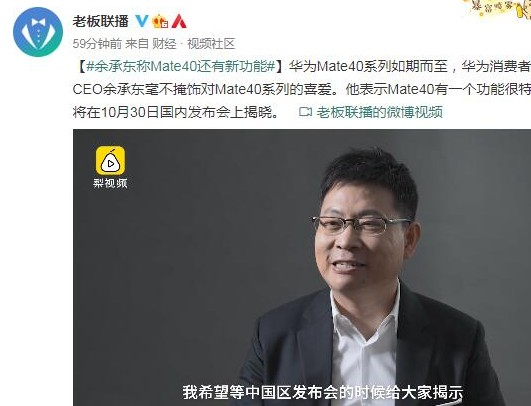 Mate40系列一个很特别的功能将在中国区发布会...