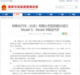 特斯拉中国召回美国ModelS和X 美国法务:是驾驶员使用不当
