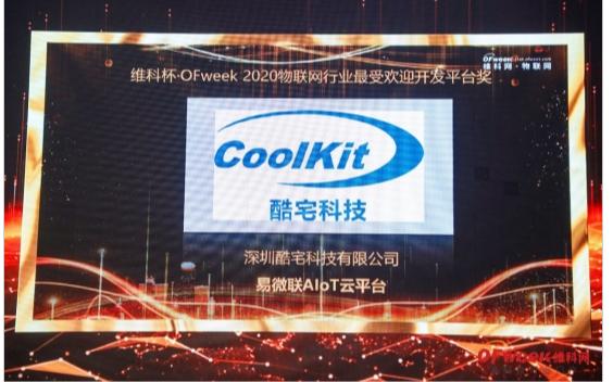 2020中国物联网行业年度评选颁奖典礼在深圳成功...