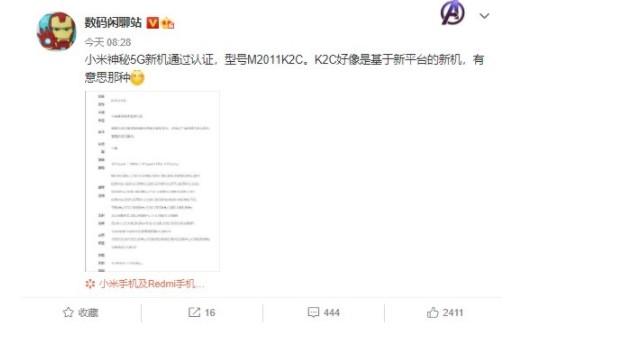 小米神秘 新机入网,消息称疑似为 Redmi K40