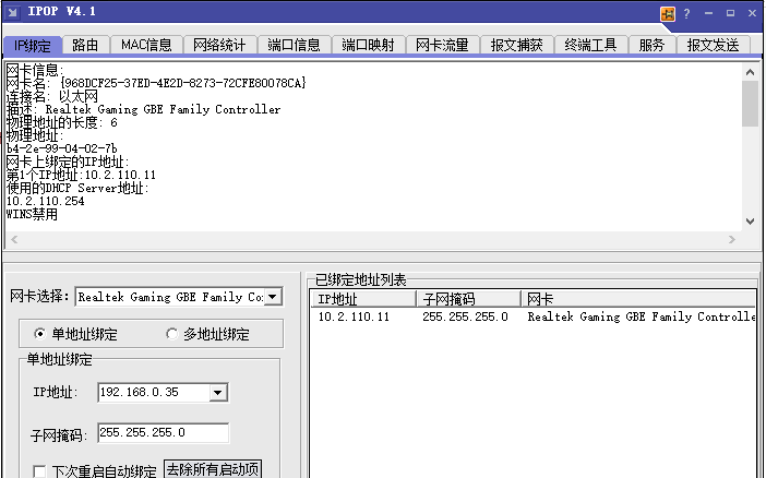 華為IP網絡設置工具IPOP的應用程序免費下載