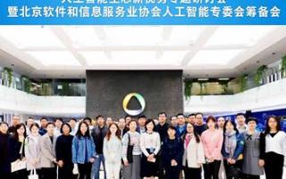 """北京软协筹备成立""""人工智能专委会"""""""