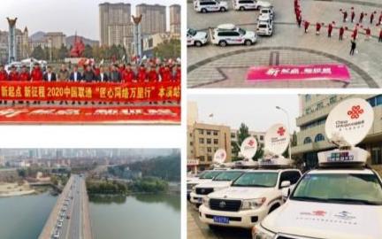 """中国联通""""新起点,新征程—匠心网络万里行""""活动正式拉开帷幕"""