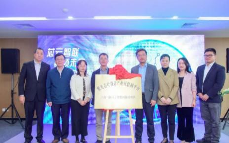 """""""2020年紫光芯片云推介会""""在上海马桥创新试验区举行"""