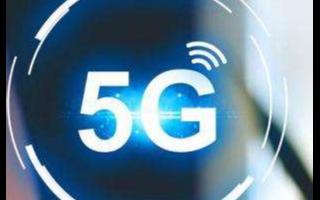 我国5G商用一周年,交出了全球瞩目的年检答卷
