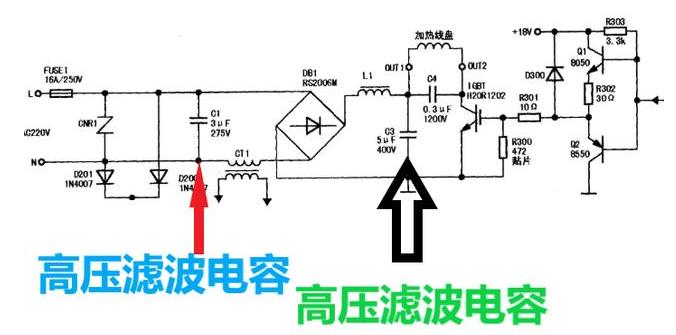 强电电路中更换电容的注意事项