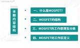 MOS的概念、工作原理、分类以及相关应用详解