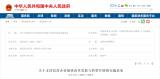 工信部发文:带动民营企业参与5G