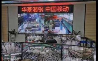 5G最新应用正在湖南华菱湘钢园区智慧工厂陆续落地