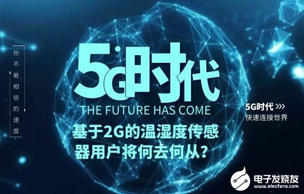 5G时代:基于2G信号的温湿度传感器要何去何从?