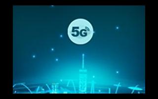 一个加速前行的5G时代已然拉开大幕