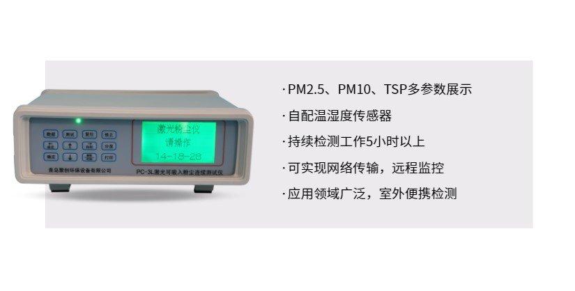 通用型粉尘检测仪JCF-5H的使用方法和注意事项